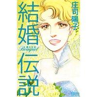 結婚伝説 Bouquet—愛の花束—