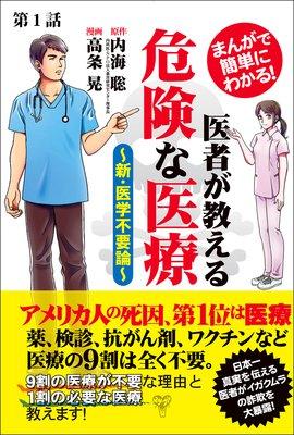 【分冊版】まんがで簡単にわかる!医者が教える危険な医療〜新・医学不要論〜