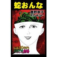 蛇おんな〜伝説の90年代エログロ・レディース劇場