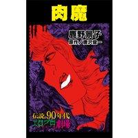 肉魔〜伝説の90年代エログロ・レディース劇場
