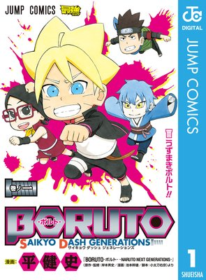 Renta! - BORUTO-ボルト- SAIKYO DASH GENERATIONS のレビュー - page1