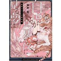 白虎が真夏の夜に見る夢は…… 皇帝シリーズ番外編 —もふエロ獣図鑑—