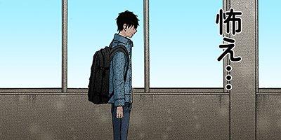 【タテコミ】中卒労働者から始める高校生活
