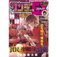 月刊サンデーGX 2019年2月号(2019年1月19日発売)
