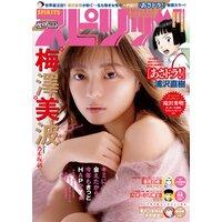 週刊ビッグコミックスピリッツ 2019年4・5合併号(2018年12月22日発売)