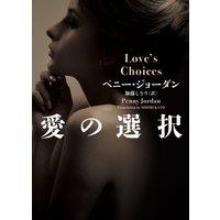 愛の選択【MIRA文庫版】