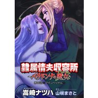 隷属情夫収容所〜ベラドンナの魔女〜 分冊版 16