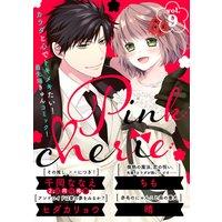 Pinkcherie vol.9【雑誌限定漫画付き】