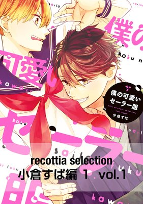 recottia selection 小倉すぱ編1