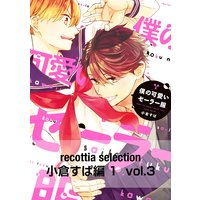 recottia selection 小倉すぱ編1 vol.3