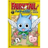 FAIRY TAIL ハッピーの大冒険