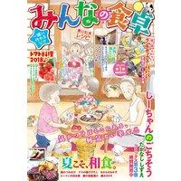 みんなの食卓22巻 夏の和食レシピ