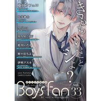 BOYS FAN vol.33