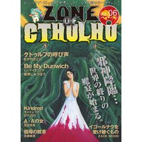 ZONE OF CTHULHU (ゾーン・オブ・クトゥルフ)Vol.6