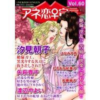 アネ恋宣言Vol.60
