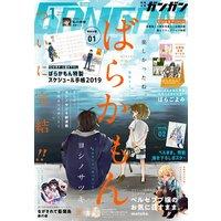 デジタル版月刊少年ガンガン 2019年1月号