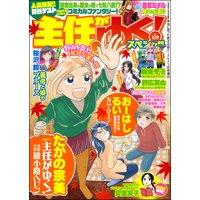 主任がゆく!スペシャル Vol.129