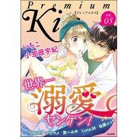 Premium Kiss Vol.5