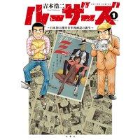 ルーザーズ 〜日本初の週刊青年漫画誌の誕生〜 分冊版