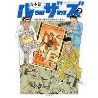 ルーザーズ 〜日本初の週刊青年漫画誌の誕生〜 2