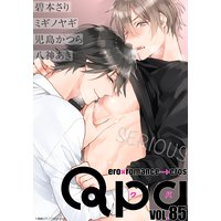 Qpa vol.85〜シリアス