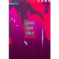 LOVE FOR SALE 〜俺様のお値段〜 分冊版