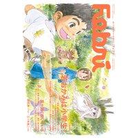 Febri(フェブリ) Vol.52 [巻頭特集]若おかみは小学生!