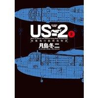 US‐2 救難飛行艇開発物語 2