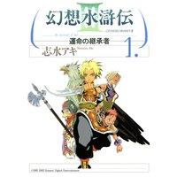 幻想水滸伝III〜運命の継承者〜
