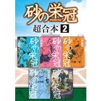 砂の栄冠 超合本版 2巻
