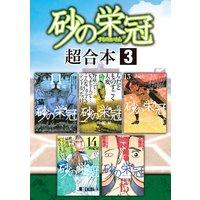 砂の栄冠 超合本版 3巻