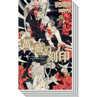 【お買得セット】薔薇シリーズ6巻セット