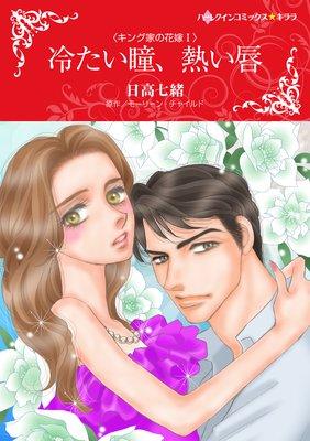 冷たい瞳、熱い唇 キング家の花嫁 I