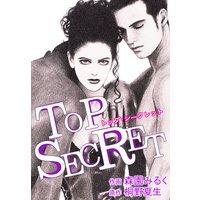 TOP SECRET−トップシークレット−