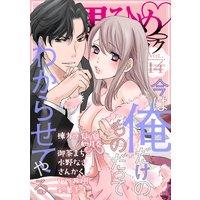 黒ひめコミック Vol.14