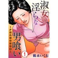 淑女の淫らな男喰い〜夕暮れ時の昭和妻〜1
