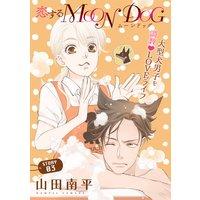 花ゆめAi 恋するMOON DOG story03