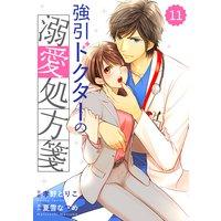 【バラ売り】comic Berry's強引ドクターの溺愛処方箋11巻