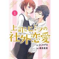 【バラ売り】comic Berry's上司とヒミツの社外恋愛