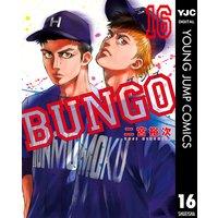 BUNGO—ブンゴ— 16