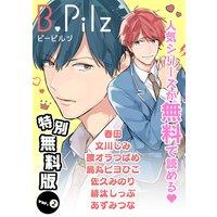 【特別無料版】B.Pilz ver.2