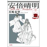 安倍晴明(分冊版) 【第22話】
