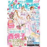 月刊flowers 2019年2月号(2018年12月28日発売)