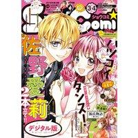 Sho‐Comi 2019年3・4合併号(2019年1月4日発売)