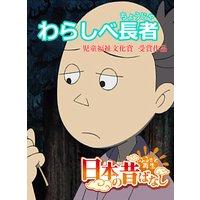 【フルカラー】「日本の昔ばなし」 わらしべ長者