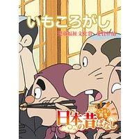 【フルカラー】「日本の昔ばなし」 いもころがし