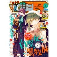少年マガジンR 2019年1号 [2018年12月20日発売]