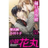 小説花丸 Vol.55