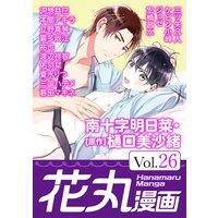 花丸漫画 Vol.26