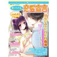 モバイル恋愛宣言 Vol.62